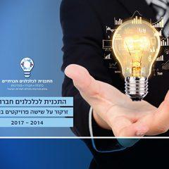 חוברת פרויקטים התכנית לכלכלנים 2015- 2017
